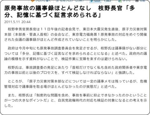 http://sankei.jp.msn.com/politics/news/110511/plc11051120460023-n1.htm