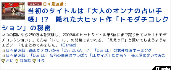 http://gamez.itmedia.co.jp/games/articles/1001/26/news106.html
