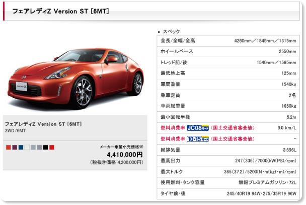 http://www2.nissan.co.jp/Z/z340812g01.html?gradeID=G01&model=Z