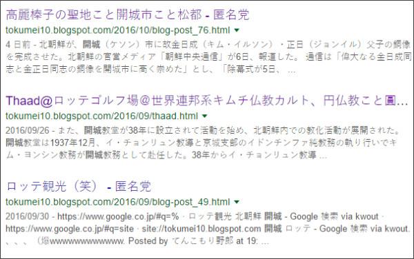 https://www.google.co.jp/#q=site://tokumei10.blogspot.com+%E9%96%8B%E5%9F%8E&tbs=qdr:m