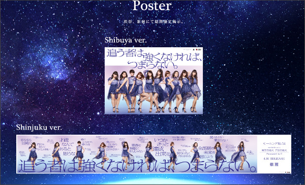 http://www.helloproject.com/morningmusume/tokisora/index.html?X=317