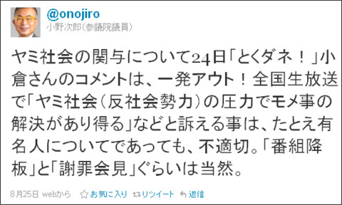 https://twitter.com/#!/onojiro/status/106688035940335616