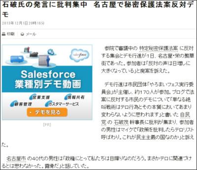 http://www.asahi.com/articles/NGY201312010003.html