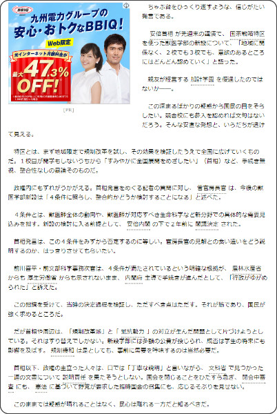 http://www.asahi.com/articles/DA3S13007750.html?ref=editorial_backnumber
