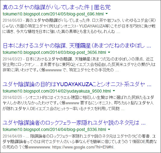 https://www.google.co.jp/#q=site:%2F%2Ftokumei10.blogspot.com+%E3%83%A6%E3%83%80%E3%83%A4%E3%81%AE%E9%99%B0%E8%AC%80