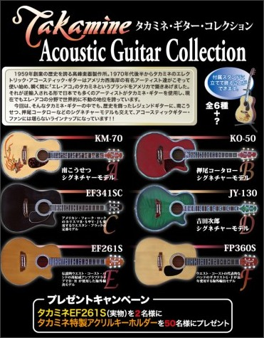 http://www.f-toys.net/p_takamine_contents.html