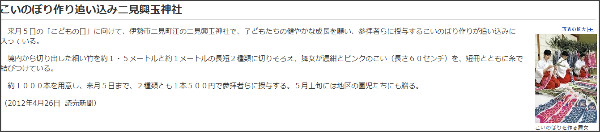 http://www.yomiuri.co.jp/e-japan/mie/news/20120426-OYT8T00148.htm