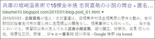 https://www.google.co.jp/#q=site:%2F%2Ftokumei10.blogspot.com+%E3%82%B8%E3%83%A3%E3%83%8B%E3%83%BC%E5%96%9C%E5%A4%9A%E5%B7%9D+%E6%AD%A6%E8%80%85%E5%B0%8F%E8%B7%AF%E5%AE%9F%E7%AF%A4%E3%80%80%E5%BF%97%E8%B3%80%E7%9B%B4%E5%93%89