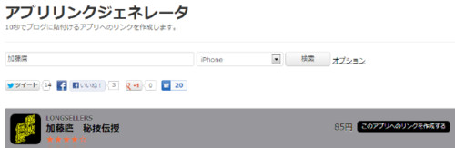 http://www.appliscore.com/generator