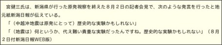 http://www.jca.apc.org/mihama/accident/keisan_yokyu070803.htm