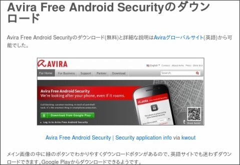 http://iapp-rev.com/2012/11/22/avira-for-smartphone/