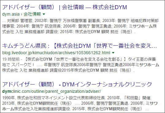 https://www.google.co.jp/#q=%E3%83%9F%E3%82%B5%E3%83%AF%E3%83%9B%E3%83%BC%E3%83%A0%E3%80%80DYM