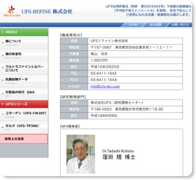 http://ufs-tec.com/companyinfo.html