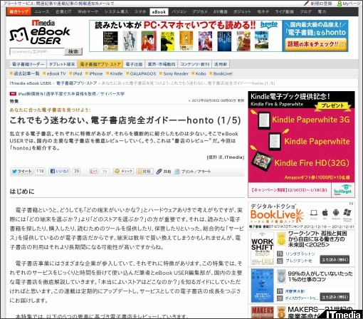 http://ebook.itmedia.co.jp/ebook/articles/1209/06/news011.html