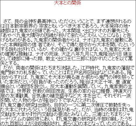 http://www.mars.dti.ne.jp/~techno/column/text5.htm