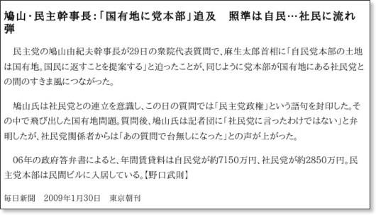 http://mainichi.jp/select/seiji/news/20090130ddm005010103000c.html