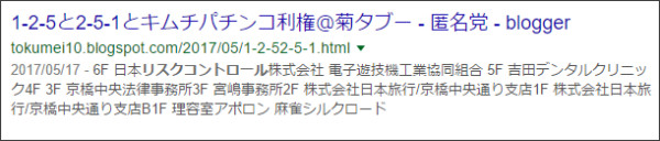 https://www.google.co.jp/#q=site://tokumei10.blogspot.com+%E3%83%AA%E3%82%B9%E3%82%AF%E3%82%B3%E3%83%B3%E3%83%88%E3%83%AD%E3%83%BC%E3%83%AB&tbs=qdr:m