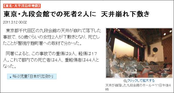 http://sankei.jp.msn.com/affairs/news/110312/dst11031200080000-n1.htm