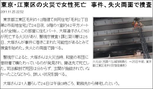 http://sankei.jp.msn.com/affairs/news/111125/crm11112522530027-n1.htm