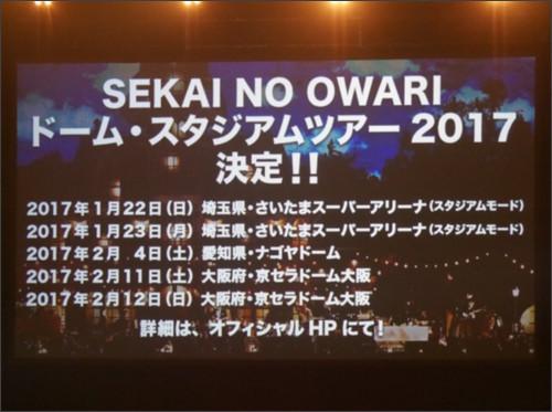 https://applian.jp/sekai-no-owari-2017-tours/
