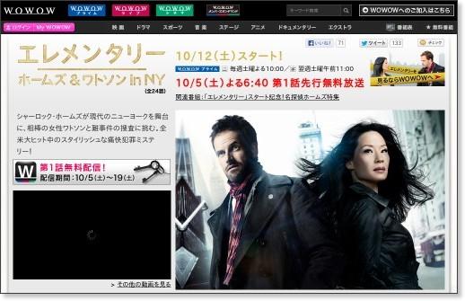 http://www.wowow.co.jp/drama/elementary/
