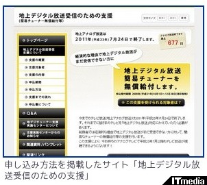 http://www.itmedia.co.jp/news/articles/0909/15/news113.html