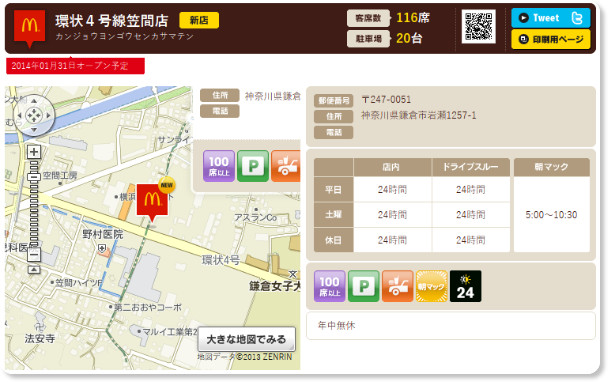http://www.mcdonalds.co.jp/shop/map/map.php?strcode=14749