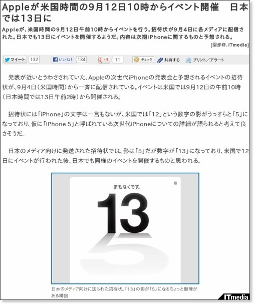 http://www.itmedia.co.jp/mobile/articles/1209/05/news036.html