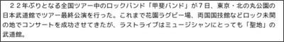 http://news.livedoor.com/article/detail/4008886/