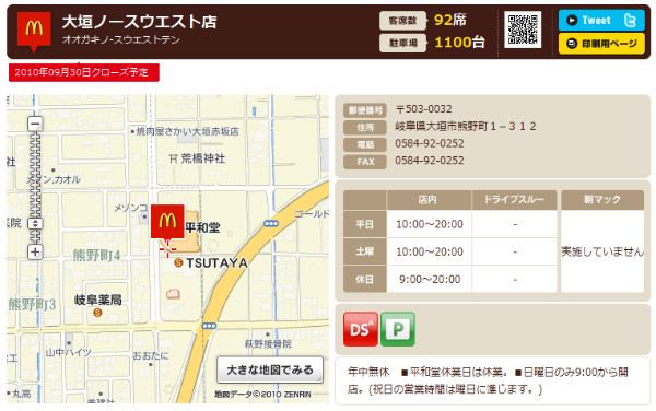 http://www.mcdonalds.co.jp/shop/map/map.php?strcode=21504