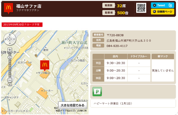 http://www.mcdonalds.co.jp/shop/map/map.php?strcode=34510