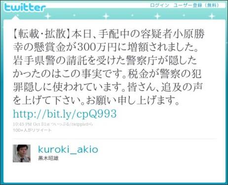 http://twitter.com/#!/kuroki_akio/status/29349329502