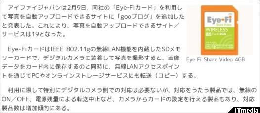 http://plusd.itmedia.co.jp/lifestyle/articles/1002/09/news097.html