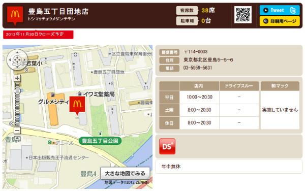 http://www.mcdonalds.co.jp/shop/map/map.php?strcode=13765
