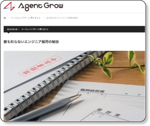 https://www.agent-grow.com/agp/2016/09/28/secret-of-employment/