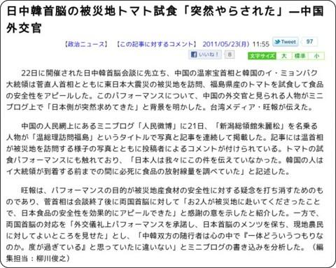 http://news.searchina.ne.jp/disp.cgi?y=2011&d=0523&f=politics_0523_010.shtml