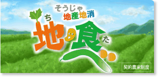 http://www.city.soja.okayama.jp/norin/sangyo_machi/nogyo/ti_tabe/ti_tabe.html