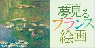 http://www.bunkamura.co.jp/museum/exhibition/14_france.html