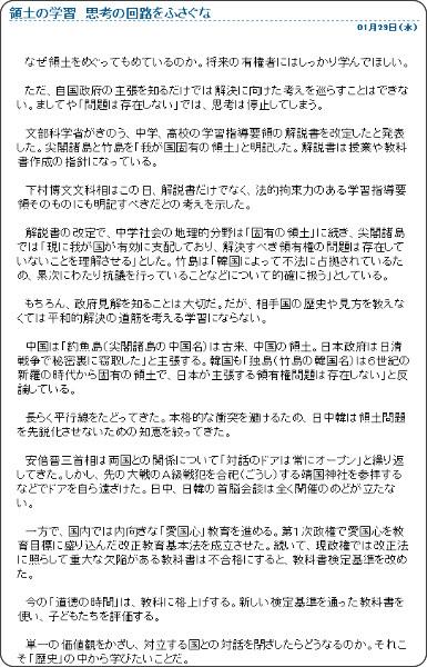 http://www.shinmai.co.jp/news/20140129/KT140128ETI090005000.php