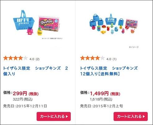 http://www.toysrus.co.jp/disp/CSfDispListPage_001.jsp?dispNo=001&chara=003001133