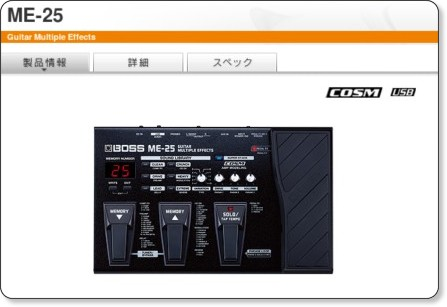 http://www.roland.co.jp/products/jp/ME-25/