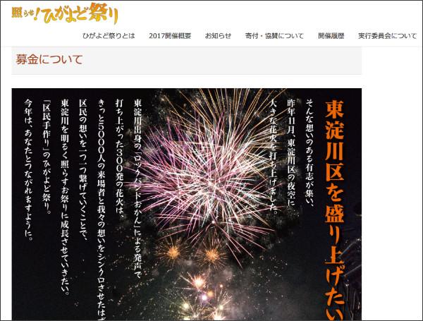 http://higayodo-matsuri.com/