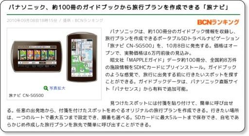 http://news.livedoor.com/article/detail/4997125/