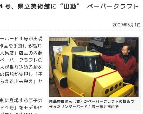 http://www.chunichi.co.jp/article/fukui/20090501/CK2009050102000004.html