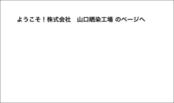 http://www.yamaguchi-sarashi.co.jp/
