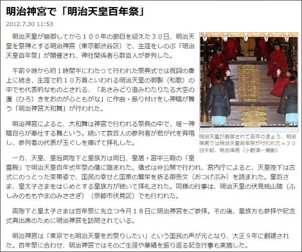 http://sankei.jp.msn.com/life/news/120730/imp12073011540001-n1.htm