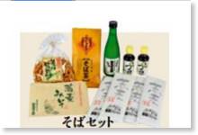 http://www.furusato-tax.jp/japan/prefecture/06202