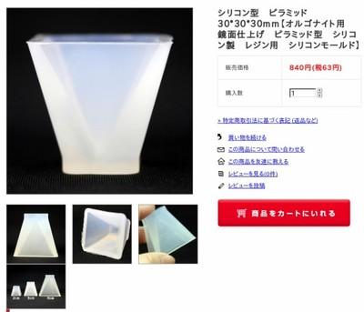 http://shop.aroma-ventvert.com/?pid=113594153