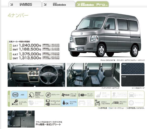 http://www.honda.co.jp/VAMOS/webcatalog/type/type-hobio-pro/