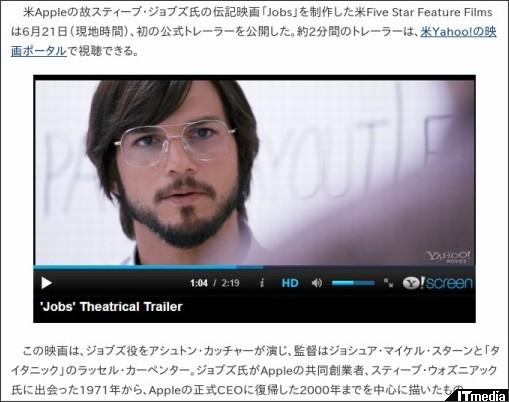http://www.itmedia.co.jp/news/articles/1306/23/news006.html
